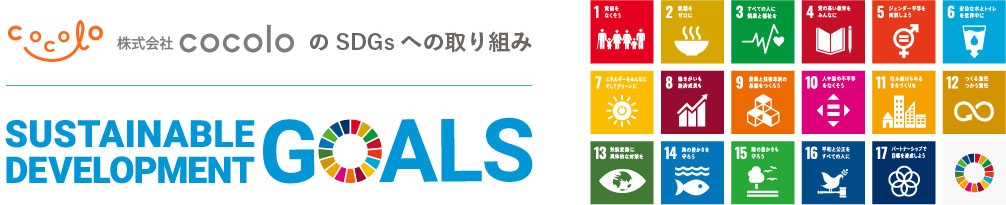 cocoloのSDGsへの取り組み
